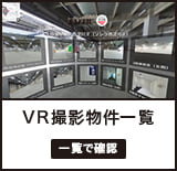 VR撮影物件一覧