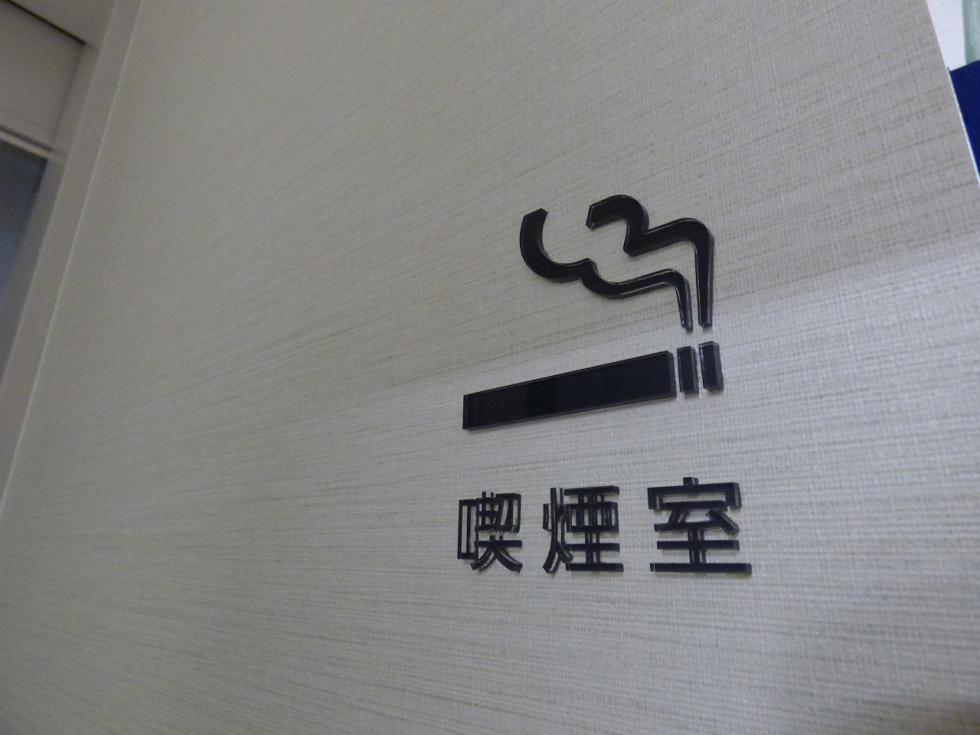 4F喫煙所