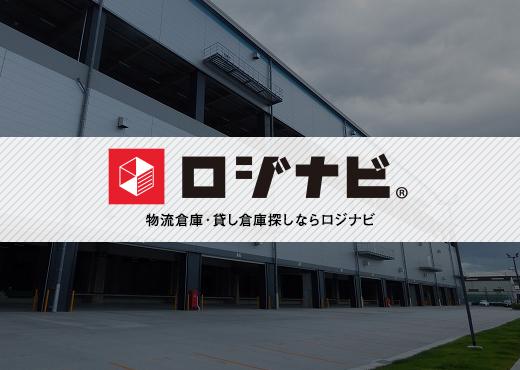 全国の物流倉庫・貸し倉庫の検索サイト、ロジナビ公開しました。
